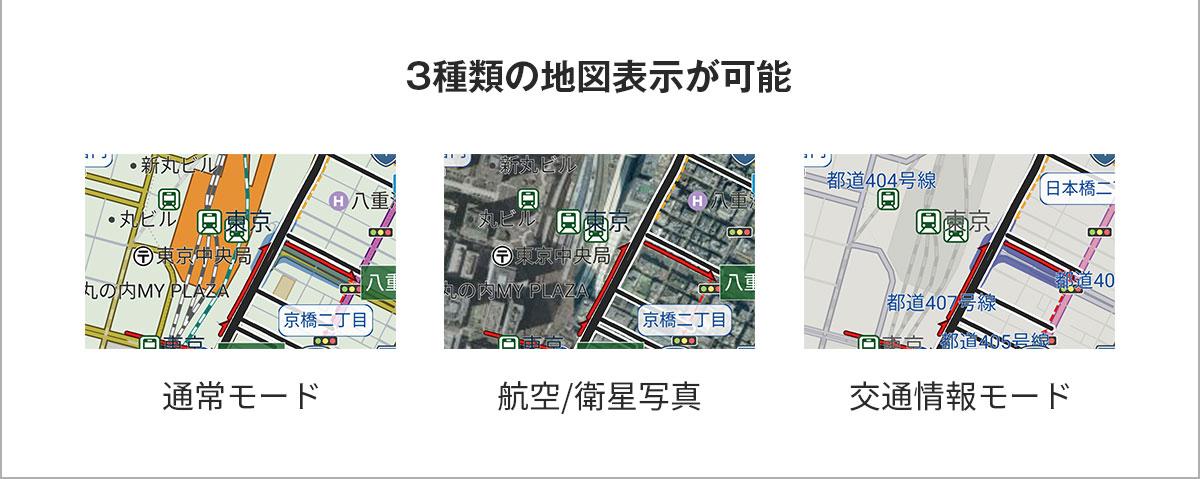 3種類の地図表示が可能 通常モード 航空/衛星写真 交通情報モード