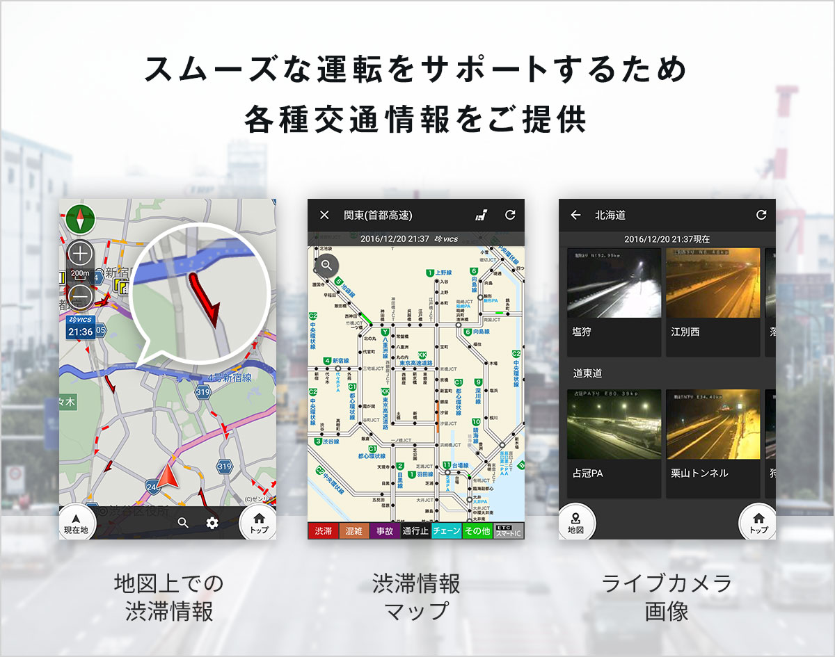 スムーズな運転をサポートするため各種交通情報をご提供