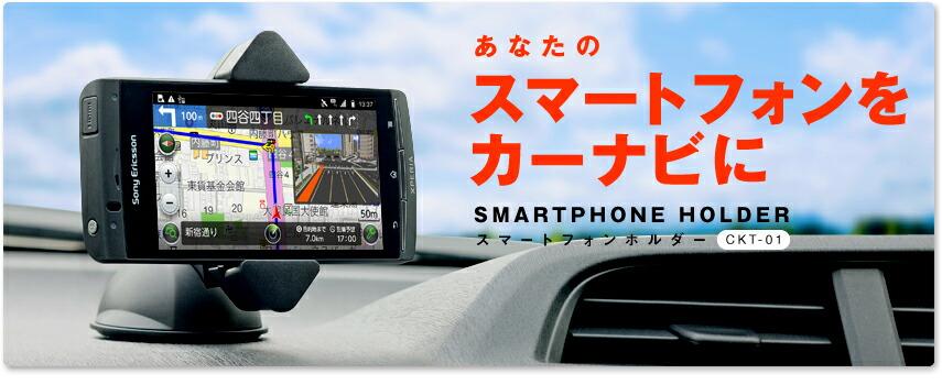 NAVITIME(ナビタイム) スマホホルダー スマートフォンホルダー 車載ホルダー ホルダー クレードル 吸盤 スマホスタンド 携帯スタンド 安定 360度回転 携帯 着脱簡単 iPhone iOS Android CKT-01