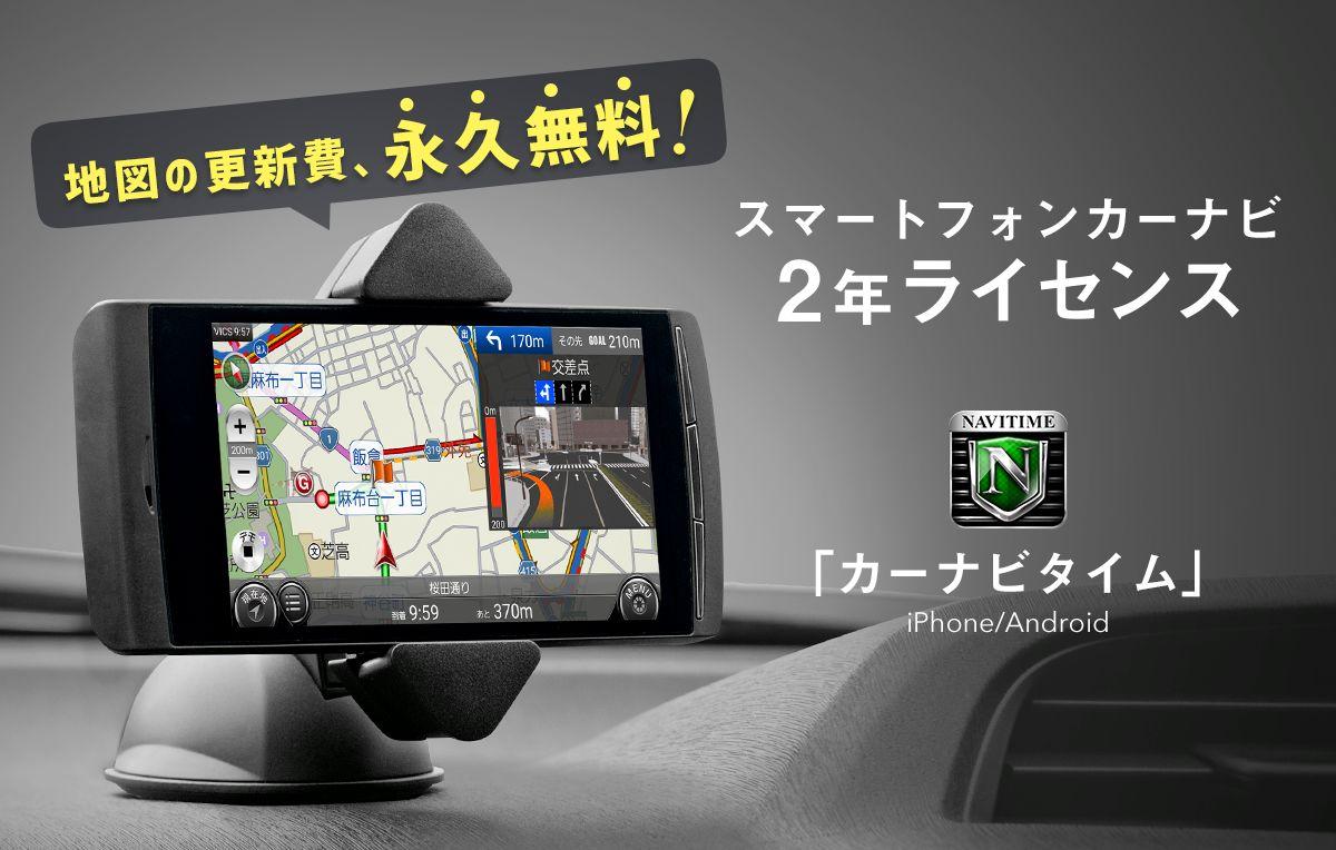 地図の更新費、永久無料!カーナビタイム スマートフォンカーナビ2年ライセンス