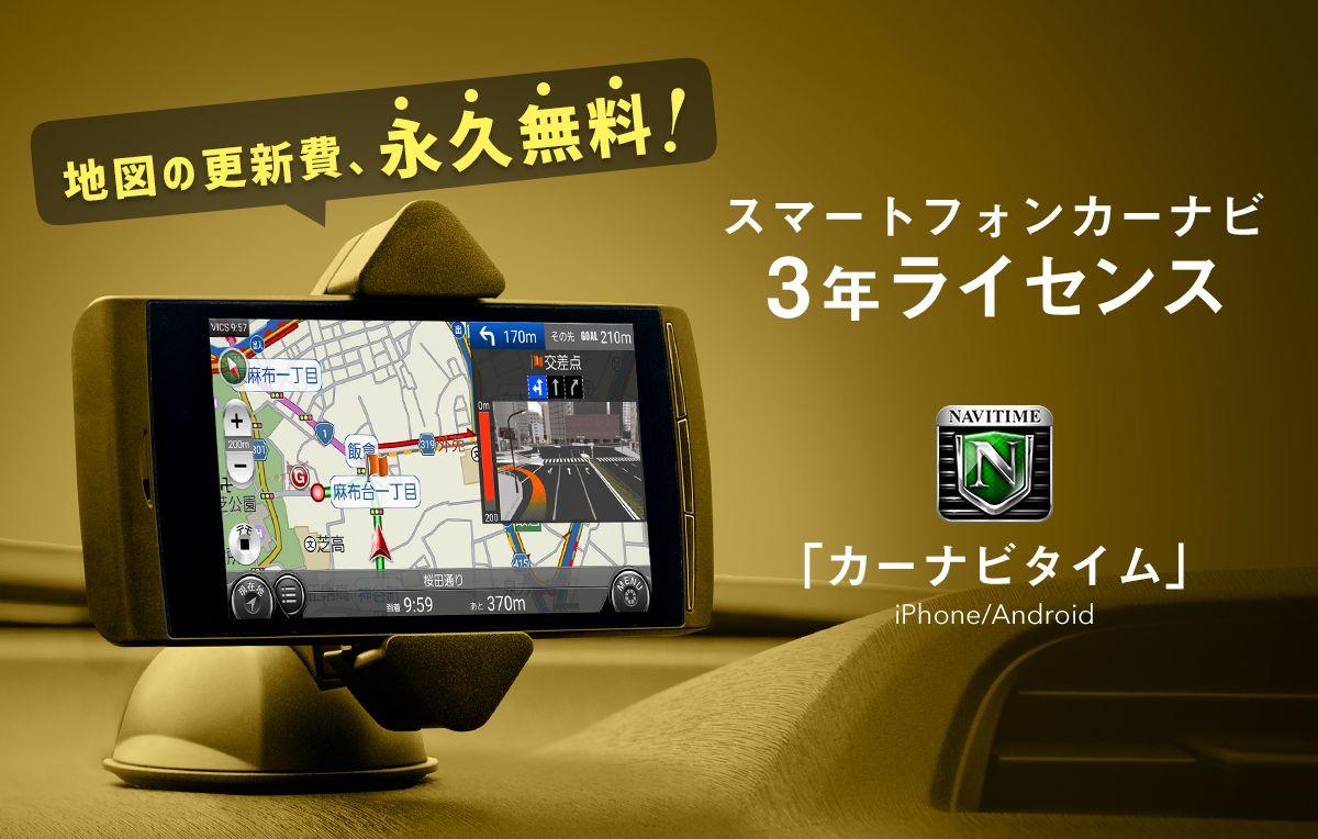 地図の更新費、永久無料!カーナビタイム スマートフォンカーナビ3年ライセンス