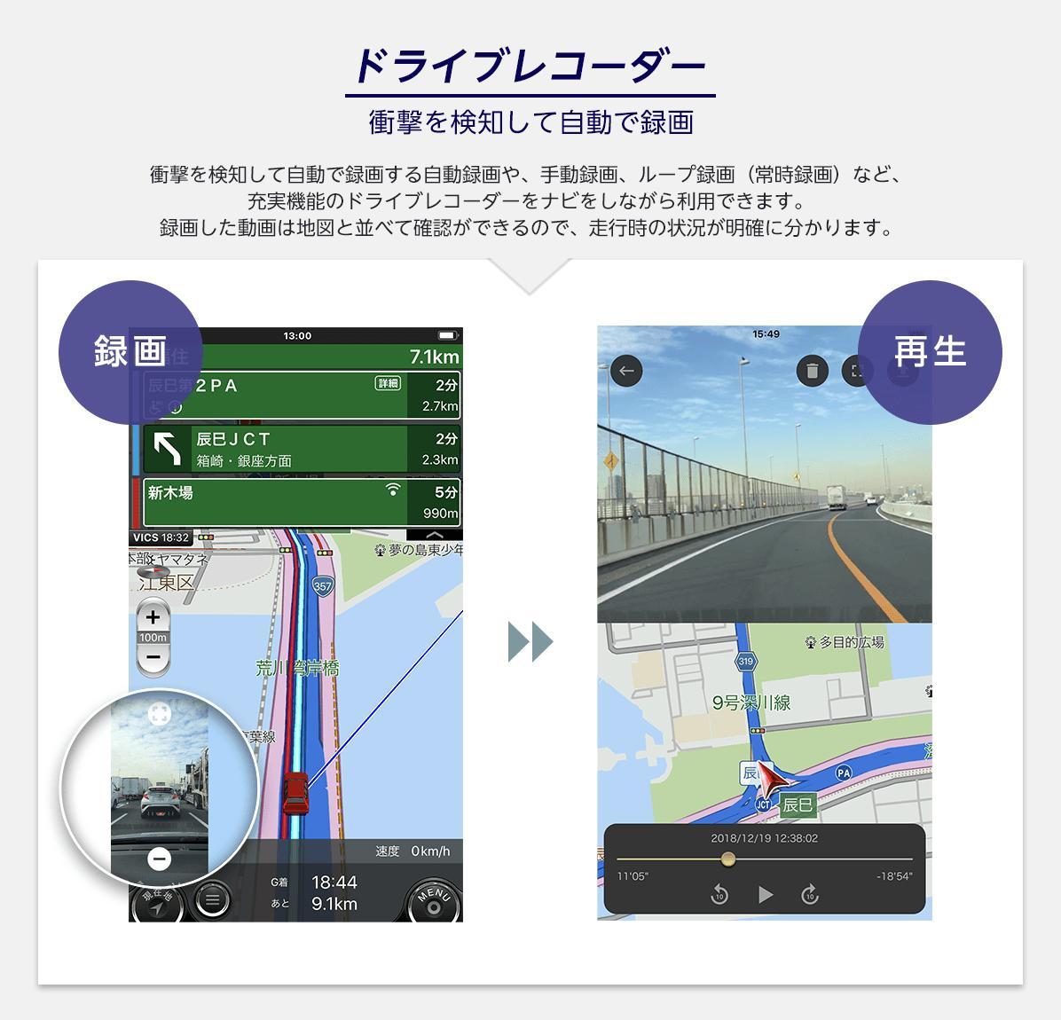 ドライブレコーダー 衝撃を検知して自動で録画