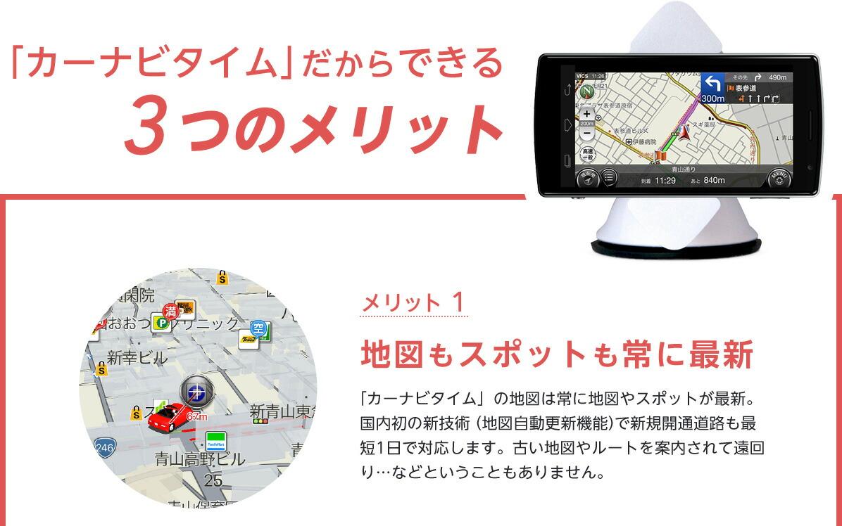 カーナビタイムだからできる3つのメリット メリット1 地図もスポットも常に最新