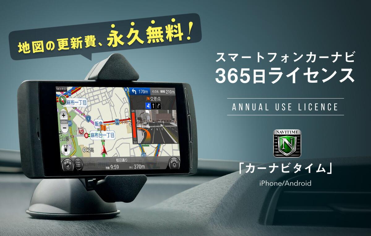 地図の更新費、永久無料!カーナビタイム スマートフォンカーナビ365日ライセンス