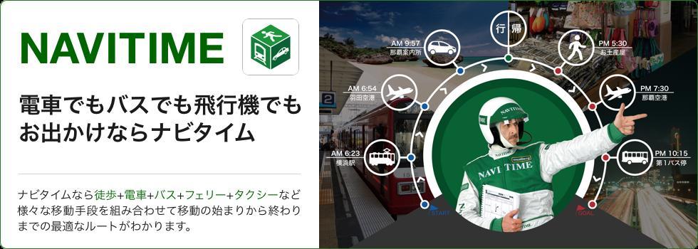 電車でもバスでも飛行機でも!毎日の通勤通学や、出張・旅行など、お出かけならナビタイムが便利です!