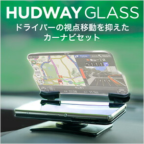HUDWAY GLASS