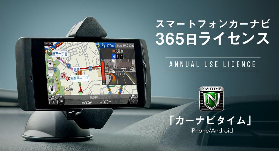スマートフォンカーナビ365日ライセンス「カーナビタイム」