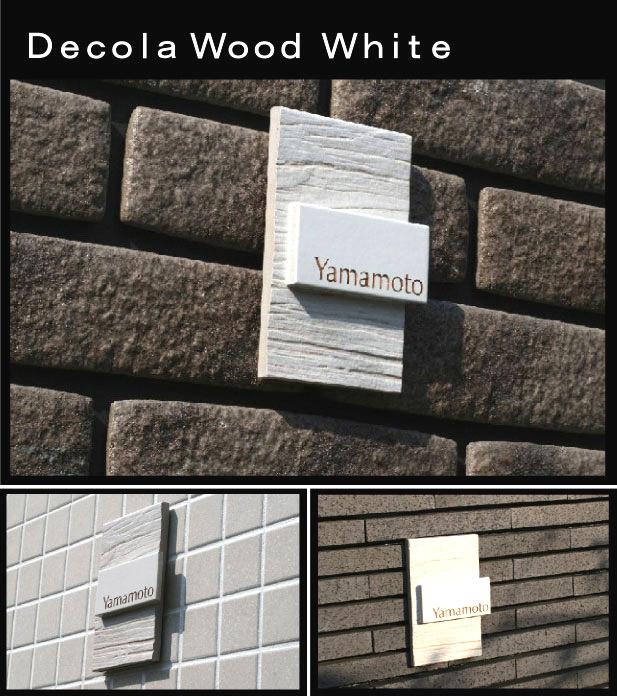 デザイン表札デコラウッドホワイト