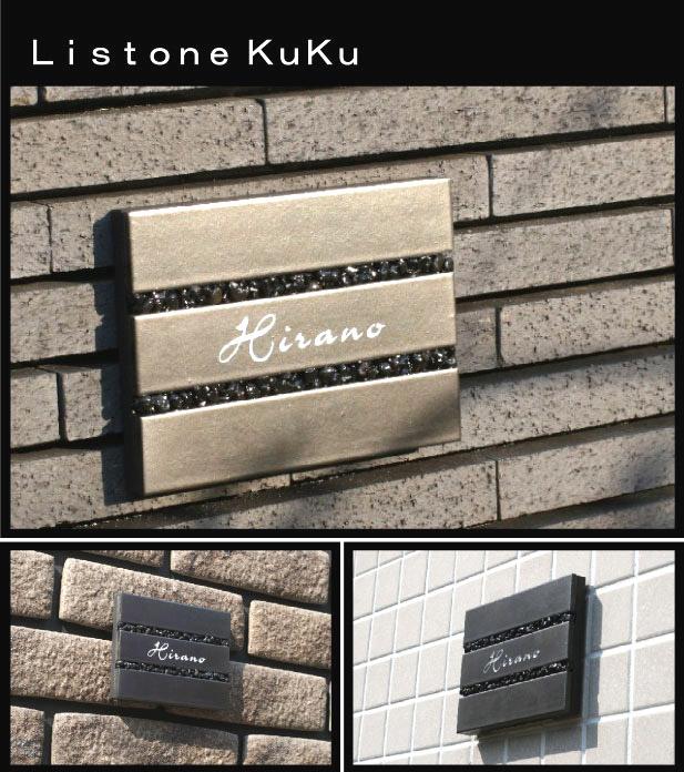 オリジナル表札ライストンKuKu