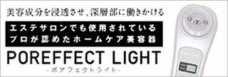 ポアフェクトライト