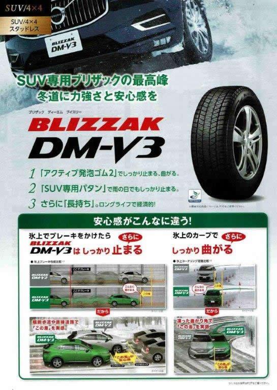 ブリザックDM-V3スタッドレスタイヤ