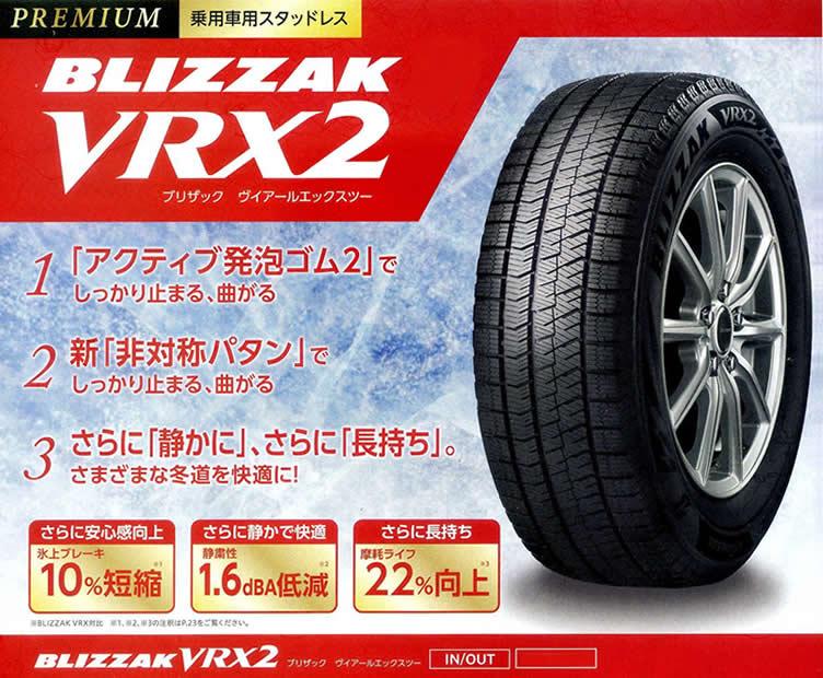 ブリヂストン ブリザック VRX2 スタッドレスタイヤ