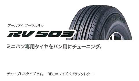 ダンロップ RV503 レイズドブラックスター