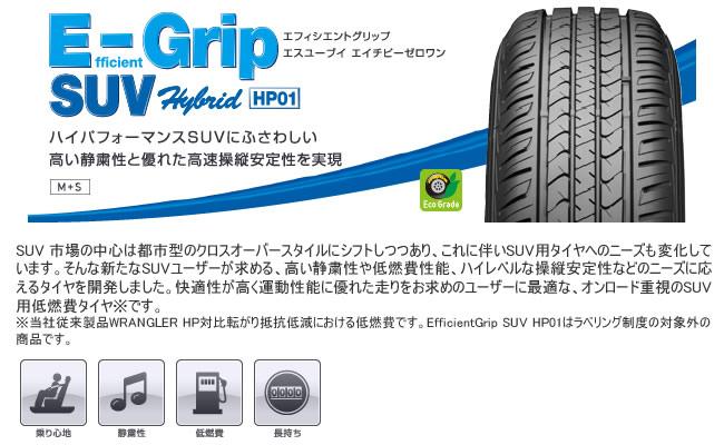 グッドイヤー エフィシエントグリップSUV HP01