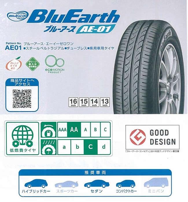 ヨコハマ ブルーアース AE01