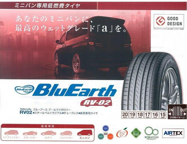 ヨコハマ ブルーアース RV-02