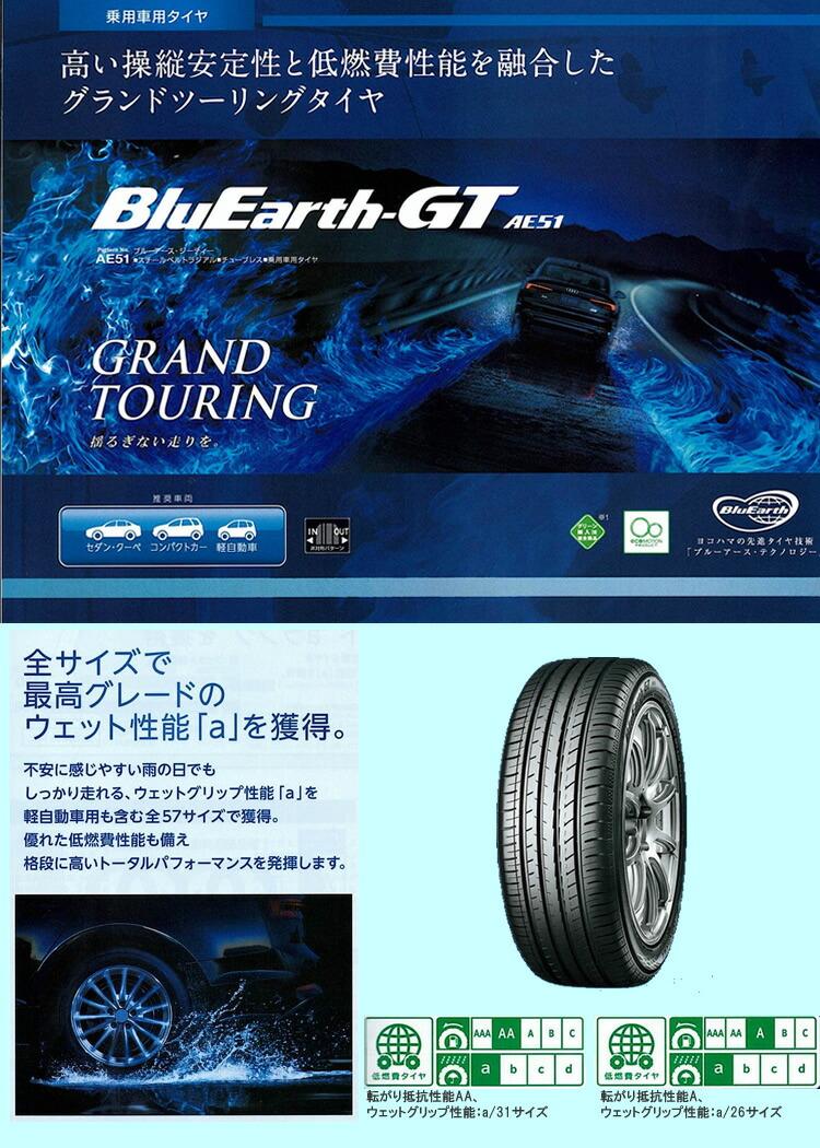 ヨコハマ ブルーアース GT AE51