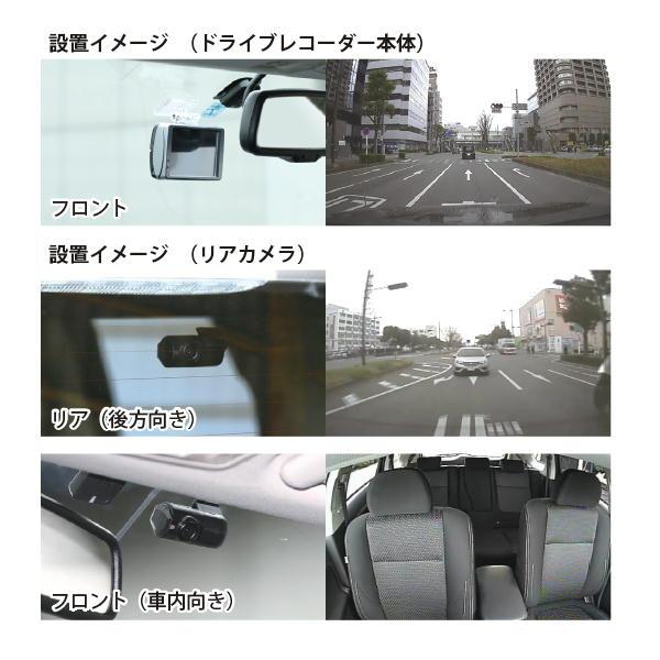 ドライブレコーダー説明4