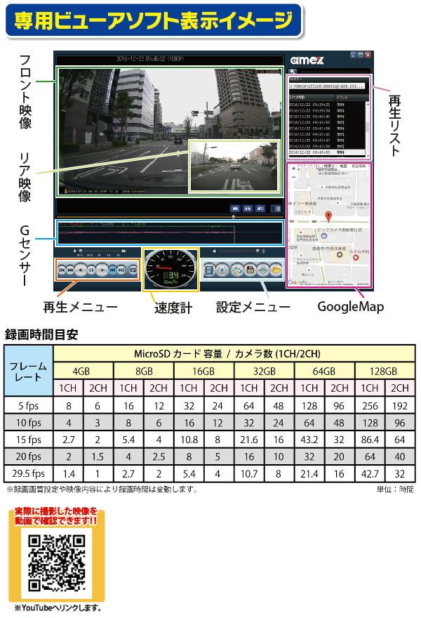 ドライブレコーダー説明5