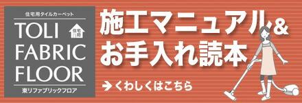 施工マニュアル&お手入れ読本