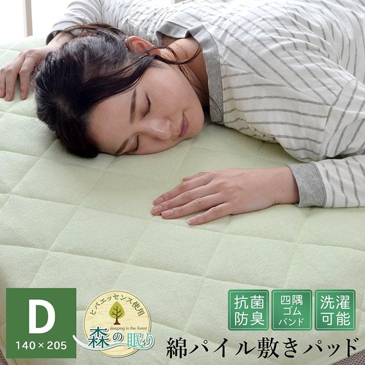 抗菌防臭敷パッド森の眠り