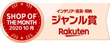 楽天ショップ・オブ・ザ・マンス2019年10月 インテリア・寝具・収納賞 受賞!