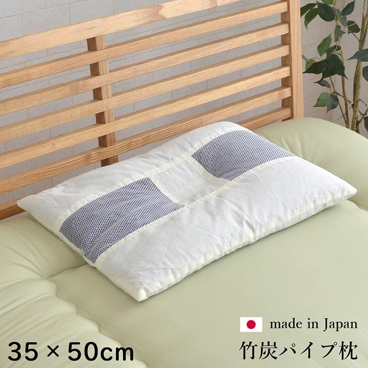 竹炭パイプ枕