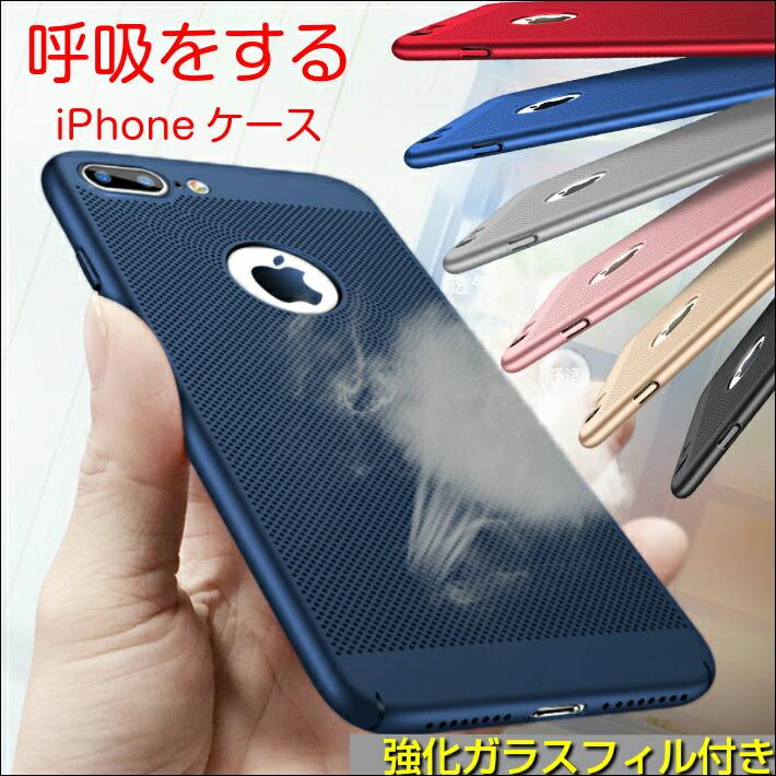 呼吸するiPhoneケース