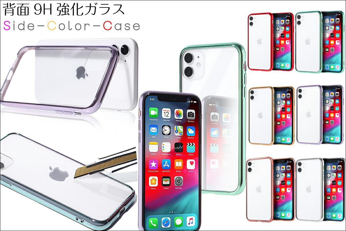 背面ガラスメッキ iPhoneケース
