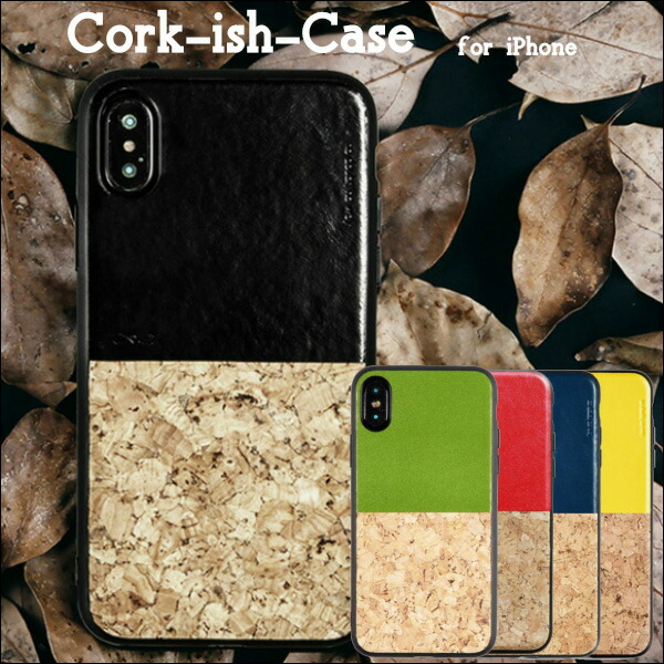 コルクのケースiPhoneケース