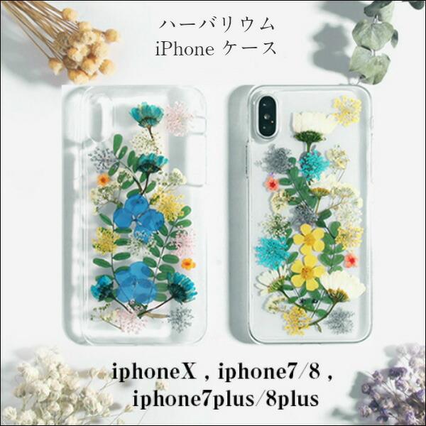 ハーバリウムiPhoneケース