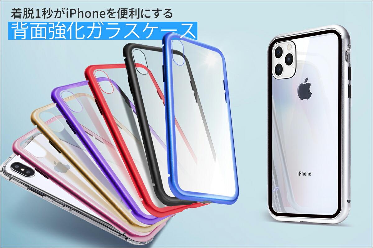 マグネットケース iphoneケース