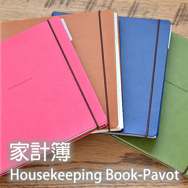 家計簿 パヴォ ハウスキーピングブック