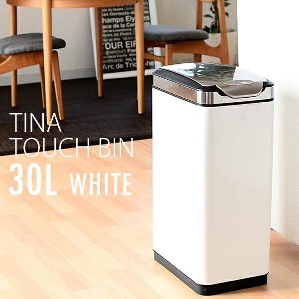 ティナ タッチビン30L ホワイト
