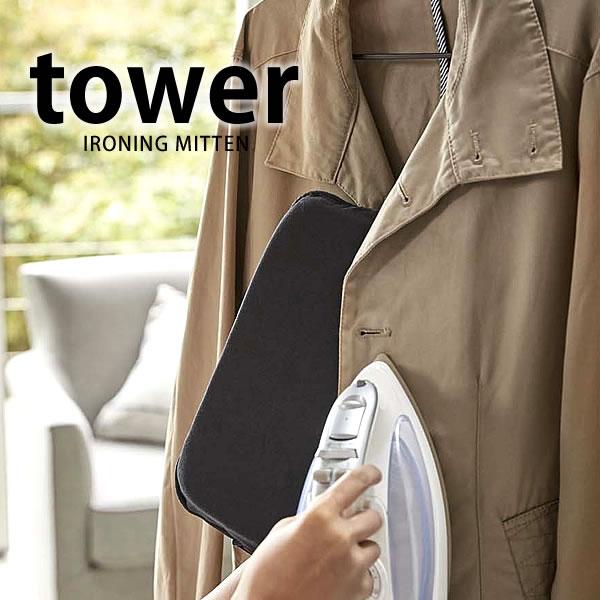 スチーム用 アイロンミトン タワー