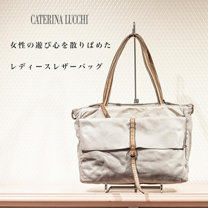 CATERINA LUCCHI カトリーナルッチ L5069