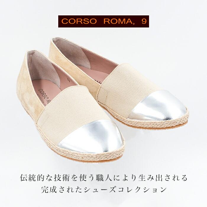 コルソローマ CORSO ROMA9 363-ely-073