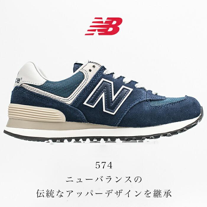 ニューバランス new balance ML574 VN