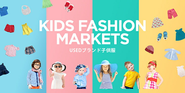 KIDS FASHION MARKETS USEDブランド子供服