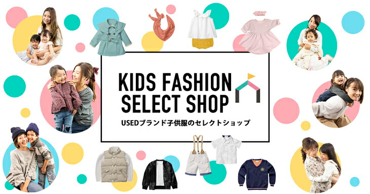 SELL&BUY KIDS FASHION 子供服の買取・販売コミュニティ
