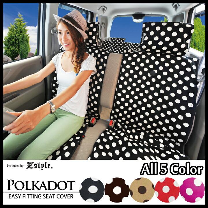 polkadot-seatcover.jpg