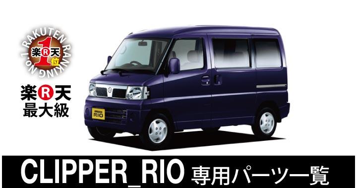 クリッパーリオ(CLIPPER_RIO)シートカバー
