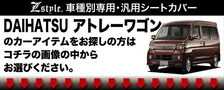 アトレーワゴン専用シートカバーのページ