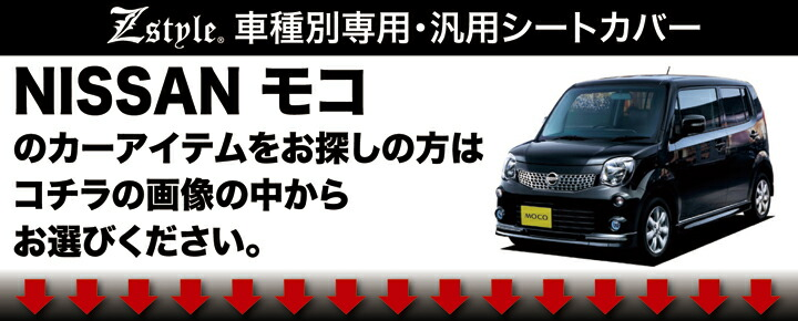 モコ専用シートカバーのページ