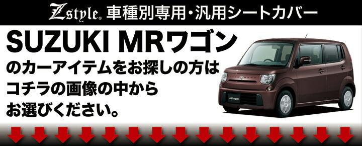 MRワゴン専用シートカバーのページ