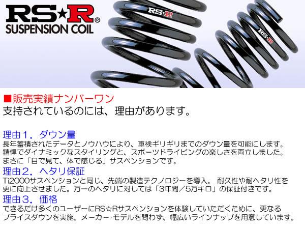 RSR ダウンサス