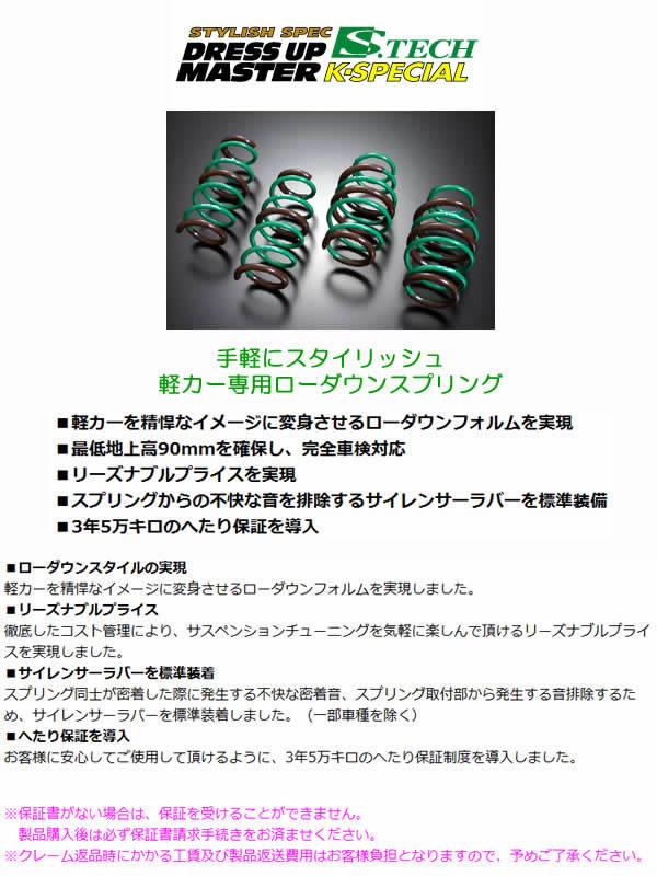 TEIN(テイン) S.TECH(エステク) K-SPECIAL(ケイスペシャル)