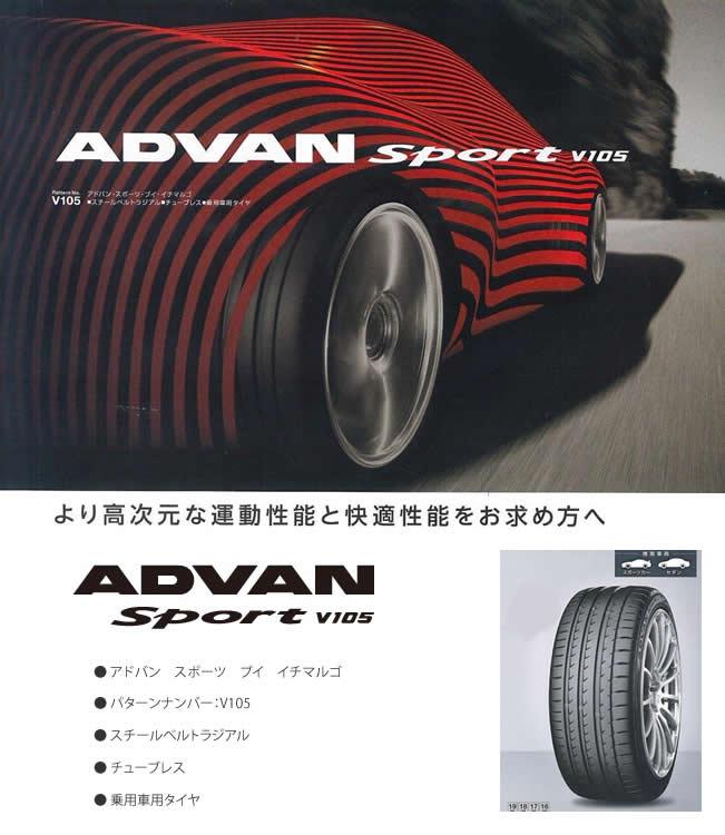 ヨコハマ アドバンスポーツV105