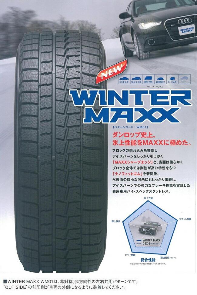 ダンロップ ウインター マックスWM01 スタッドレスタイヤ