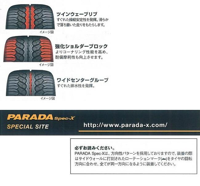 ヨコハマ パラダ スペックX PA02